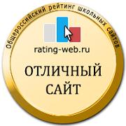 Общероссийский рейтинг школьных сайтов
